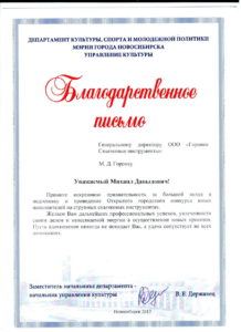Благодарственное письмо от Департамента культуры, спорта и молодежной политики мэрии г.Новосибирск 2017