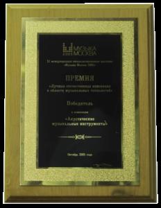 Premiya-msk-2005-png