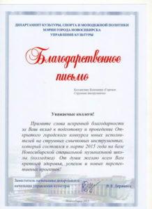 blag-pismo-nsk-2015