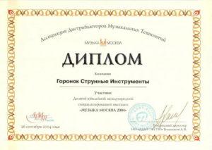 diplom-association-2004