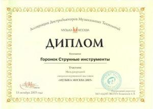 diplom-association-2005