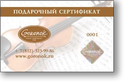 Правила продажи и использования подарочных сертификатов