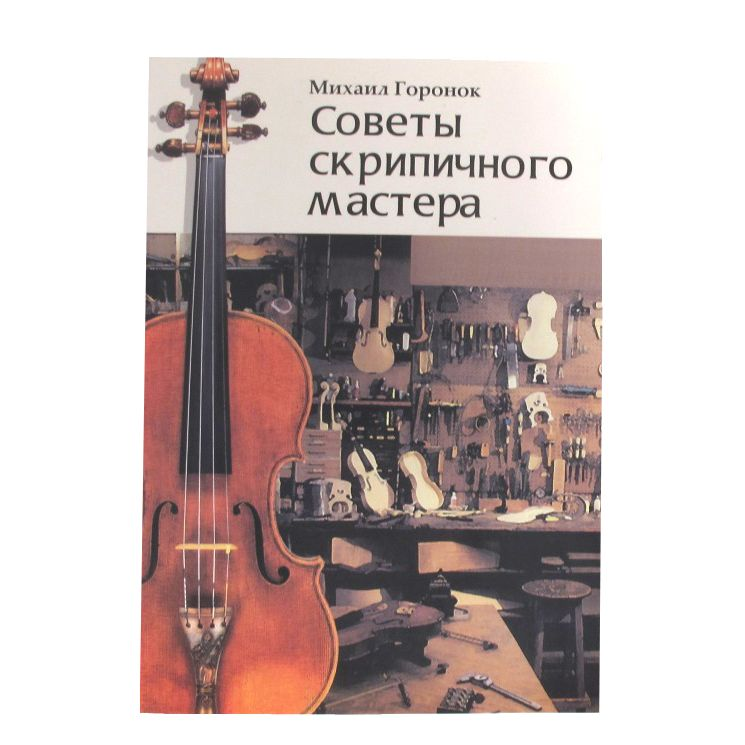 В продаже книга «Советы скрипичного мастера»