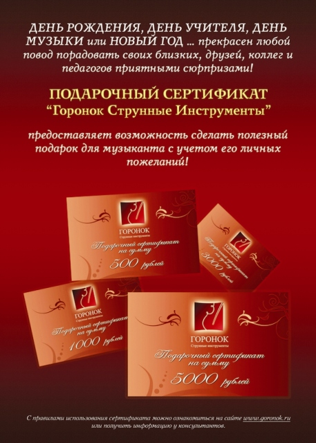 Подарочные сертификаты в «Горонок» Москва