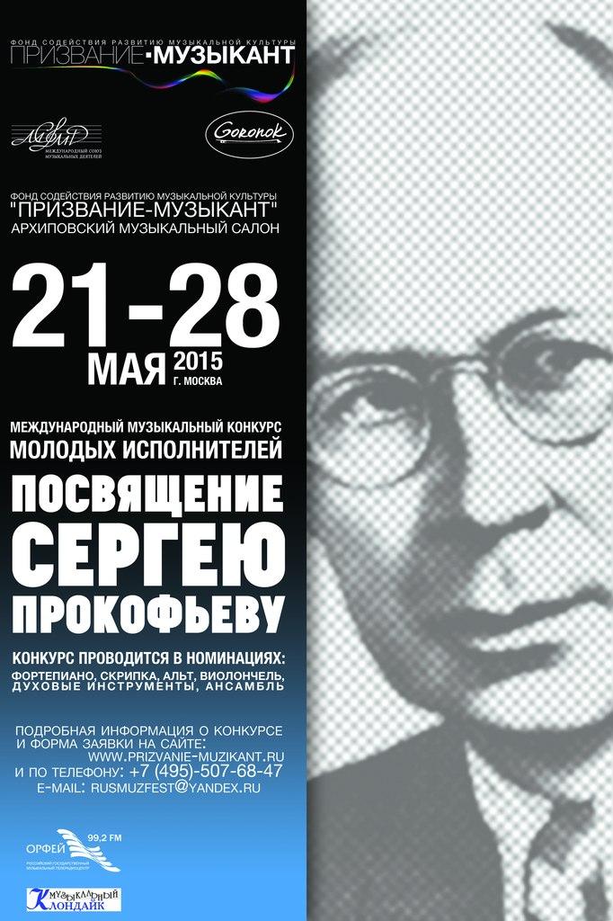 Конкурс «Посвящение Сергею Прокофьеву»