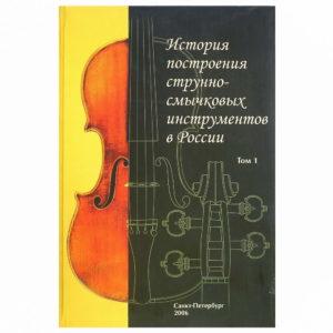 book-history-postroeniya-strunno-smichkovih-instr-1tom