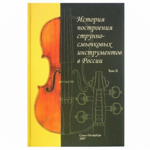 book-hystory-postroeniya-strunno-smichkovih-instr-2tom