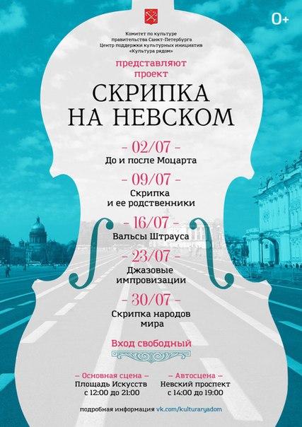 Приглашаем жителей и гостей города посетить «Скрипку на Невском»