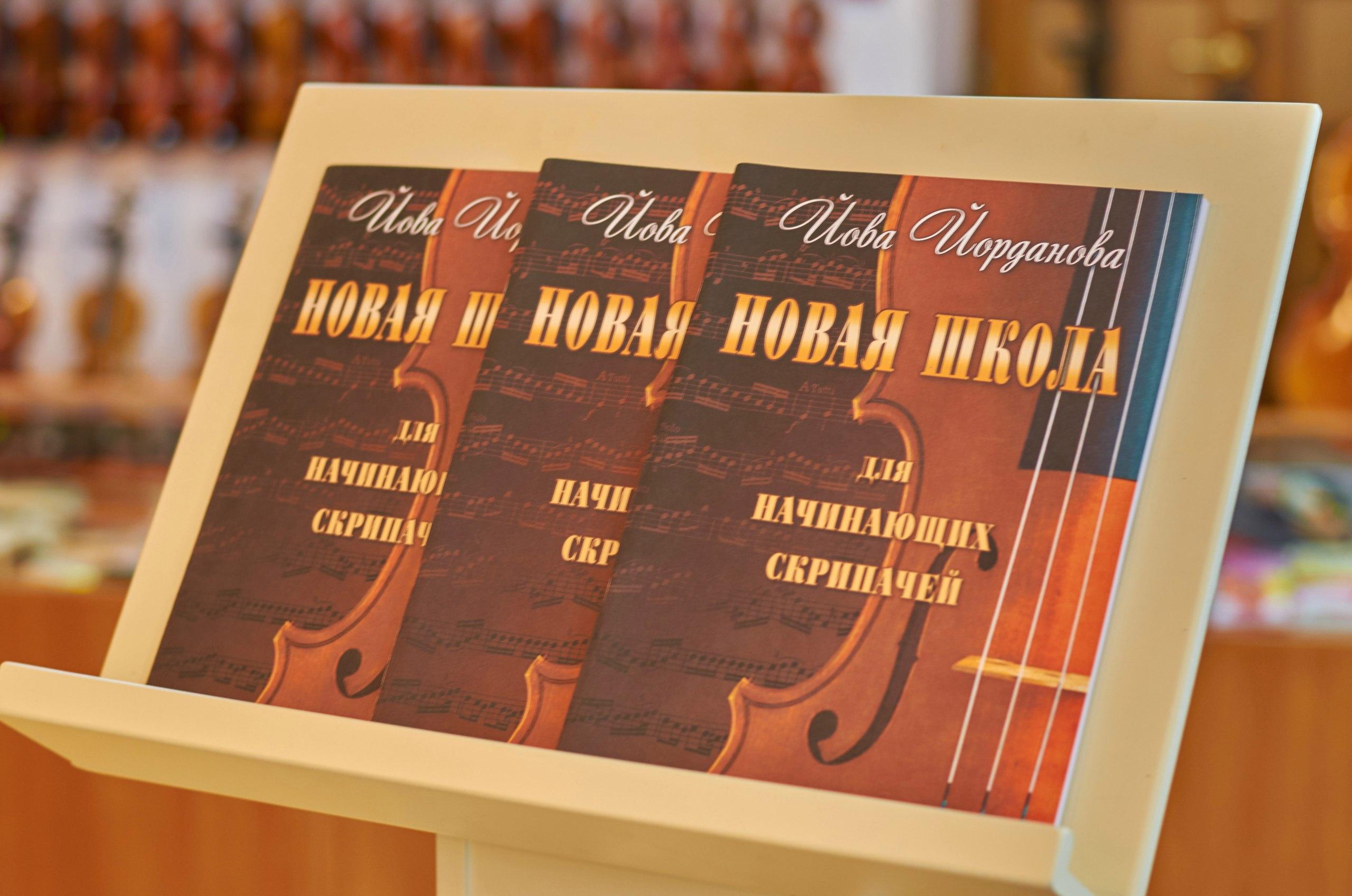 «НОВАЯ ШКОЛА для начинающих скрипачей»