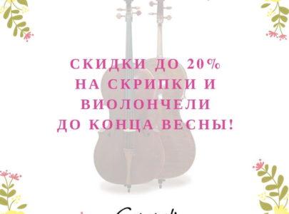 Скидки до -20% на виолончели и до -25% на скрипки «Фантазия» всю весну!