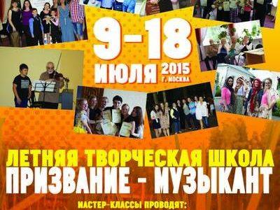 IV Международный летний фестиваль «Призвание-музыкант»
