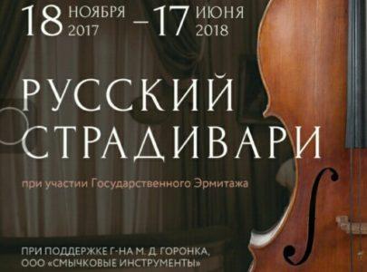 Выставка «Иван Андреевич Батов. Русский Страдивари»