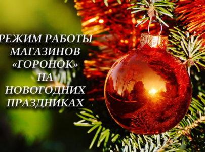 Режим работы магазинов «Горонок» на новогодних праздниках