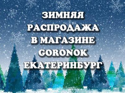 Зимняя распродажа в магазине «Горонок-Екатеринбург». Скидки до 50%!