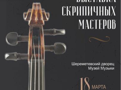 Всероссийская выставка скрипичных мастеров