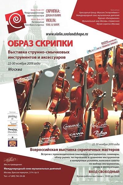 Фестиваль «Скрипка: душа и облик» в Москве. Не пропустите!