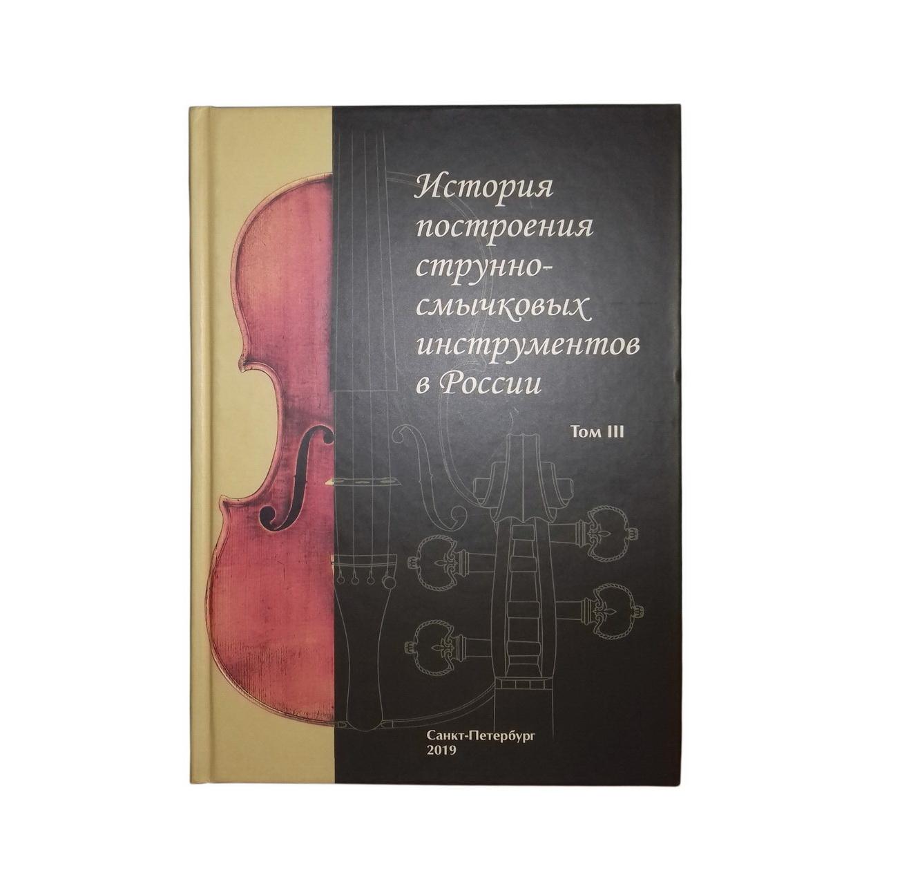Вышел Том III История построения струнно-смычковых инструментов