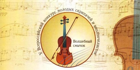 Всероссийский конкурс молодых скрипачей и виолончелистов «Волшебный смычок 2020»