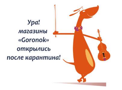 Магазины «Goronok» открылись после карантина!