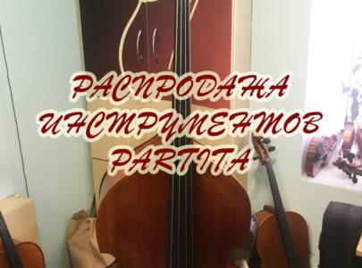 Распродажа инструментов Partita (Санкт-Петербург)